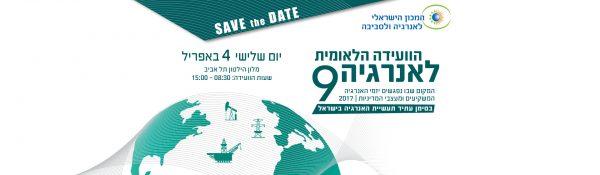 הוועידה הלאומית לאנרגיה - 2017