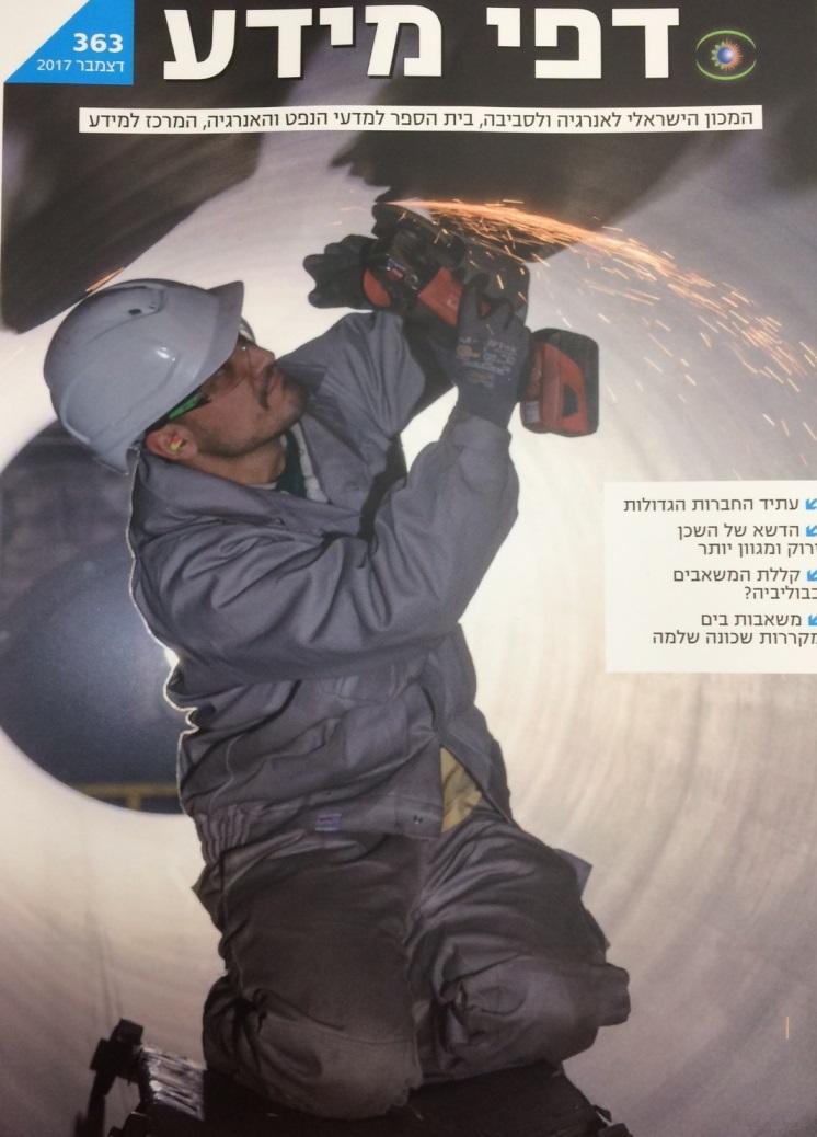 גיליון 363 של הרבעון מכון האנרגיה