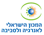 המכון הישראלי לאנרגיה ולסביבה Logo