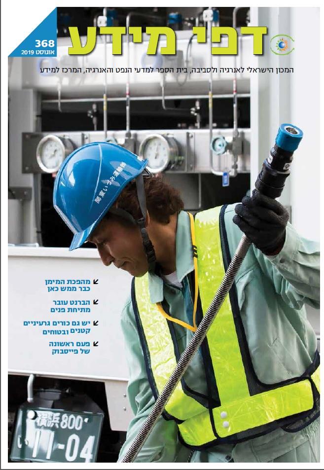 דפי מידע 368 מכון האנרגיה