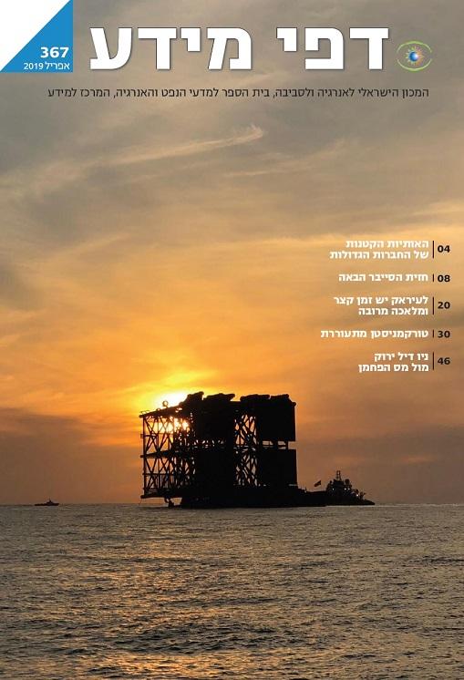 שער גיליון 367 מכון האנרגיה 3